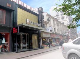 天美乐饭店(武汉江汉路店)
