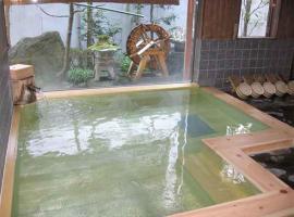 汤田中和平旅馆