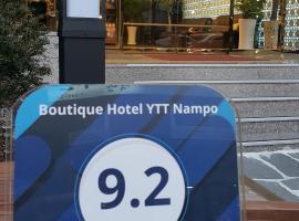 YTT南浦精品酒店