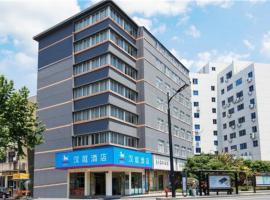 汉庭酒店(杭州西湖南宋御街店)