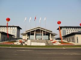 江苏海州湾会议中心