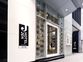 香港今旅酒店Hotel Jen,香格里拉集团