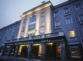 奥克佳布里斯卡娅酒店