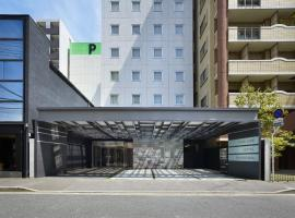 广岛和平公园酒店