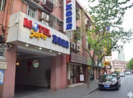 莫泰酒店上海南京路人民广场店