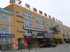 北京鑫都圣兰酒店