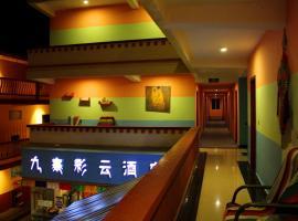 九寨彩云酒店