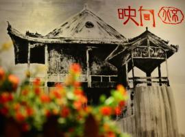 北京映向胡同酒店(紫禁城店)