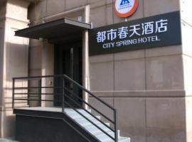 西安钟楼国际青年旅舍 (都市春天酒店 )