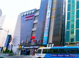 仁川机场酒店