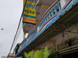 Shwe Kainnaryi Guest House - Burmese Only