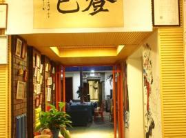 登巴国际青年旅社济南店