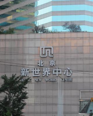 北京新世界CBD公寓