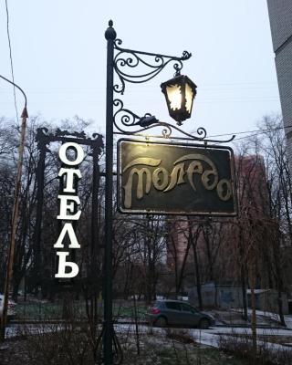 托莱多旅馆