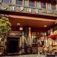 暹罗酒店,位于景洪市的酒店