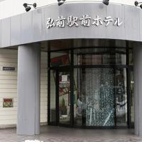 弘前站前经济型酒店