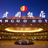 建国饭店,位于北京的酒店