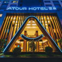 上海新国际博览中心亚朵酒店