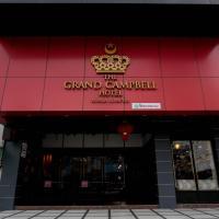 吉隆坡格兰德坎贝尔酒店