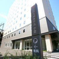 九州小仓JR酒店