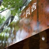 瓦当瓦舍旅行酒店·成都宽窄巷子店