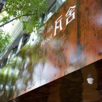 瓦当瓦舍旅行酒店·成都宽窄巷子店,位于成都的酒店