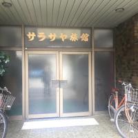 萨拉萨雅日式旅馆