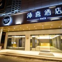 沛喜酒店苏州人民路店